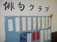 俳句クラブ